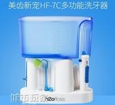 潔牙機 惠齒洗牙器 家用沖牙器水牙線潔牙器洗牙機牙結石潔齒牙齒沖洗器 聖誕節