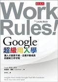 (二手書)Google超級用人學:讓人才創意不絕、企業不斷成長的創新工作守則