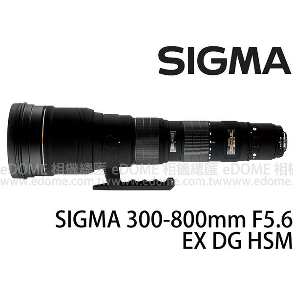 SIGMA 300-800mm F5.6 EX DG APO HSM 鏡頭 (24期0利率 恆伸公司貨三年保固) 拍鳥鏡頭
