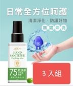 ◤最低價3入組◢ ADD+ 乾洗手淨化型噴霧(90ml) 酒精添加/茶樹精油/搭配口罩/防護/小三美日同款
