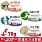 *KING WANG*【24罐組】Healthy Moment關健時刻 保健處方貓餐罐70g 特別添加機能營養 貓罐頭