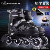 溜冰鞋成人成年旱冰輪滑鞋可調兒童全套裝女男童初學者單排直排輪 全館免運