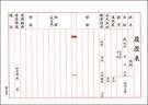 《享亮商城》E503P 16K履歷表  美加美