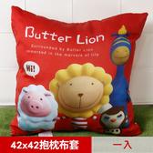 【奶油獅】總動員系列-專利全彩立體印刷方形抱枕布套-一入(四色可選)桃紅