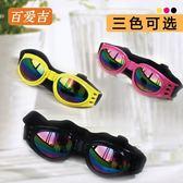 寵物眼鏡太陽鏡墨鏡狗狗眼鏡