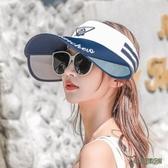 太陽帽空頂遮陽帽網紅帽子女夏季防曬大沿沙灘騎車大帽檐防紫外線wl4145【3C環球】