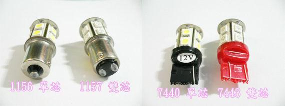 1156 1157 13 SMD 13晶 LED方向燈 LED煞車燈 S25 BAY15D 冰藍