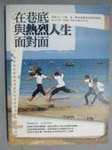 【書寶二手書T7/旅遊_JFV】在巷底與熱烈人生面對面_朴惠英 , 王中寧