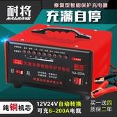 汽車電瓶充電器大功率充滿自停12v24v通用修復型多功能純銅充電機