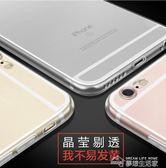 【送鋼化膜】蘋果6splus手機殼iPhone6保護套6/6s/plus透明硅膠防摔全包邊  夢想生活家