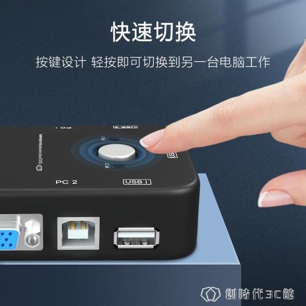 KVM切換器2口vga二進一出監控雙USB鍵盤滑鼠共用共用器 創時代3C館