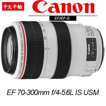 CANON EF 70-300mm f/4-5.6L IS USM(平輸)-送專用拭鏡筆+減壓背帶