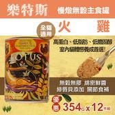 【毛麻吉寵物舖】LOTUS樂特斯 慢燉無穀主食罐 火雞 全貓配方354g-12件組 貓罐 罐頭