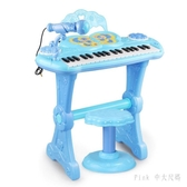 兒童電子琴寶寶益智小孩多功能鋼琴女孩音樂玩具禮物帶麥克風凳子 JY9474【pink中大尺碼】
