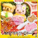 日單DIY小動物娃娃裝造型飯糰創意料理模...
