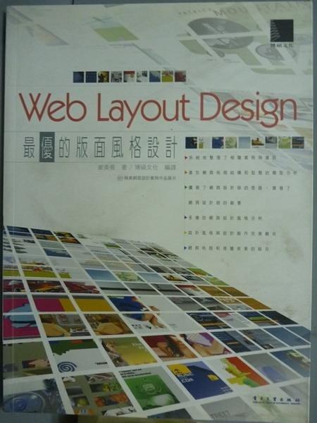 【書寶二手書T5/網路_QCC】Web Layout Design-最優的版面風格設計_崔美善_有光碟