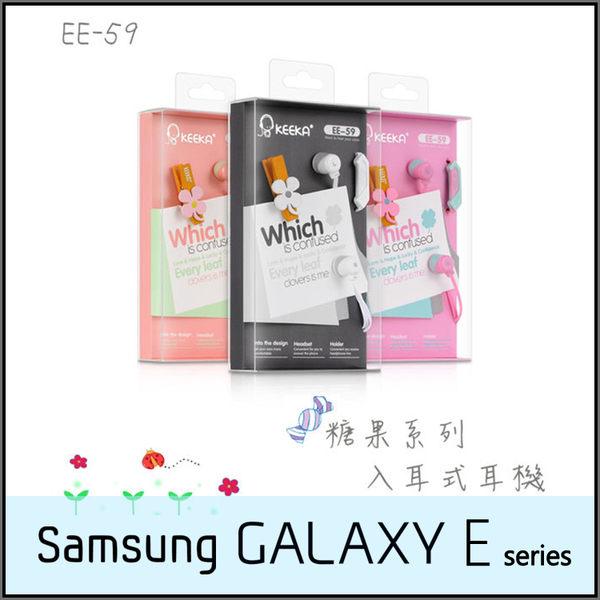 ☆糖果系列 EE-59 入耳式耳機麥克風/SAMSUNG GALAXY E5/E7
