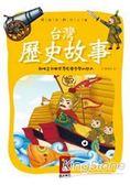 台灣歷史故事 閱讀我們的台灣