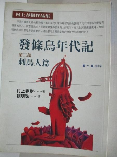 【書寶二手書T3/翻譯小說_H5J】發條鳥年代記(三)-刺鳥人篇_村上春樹