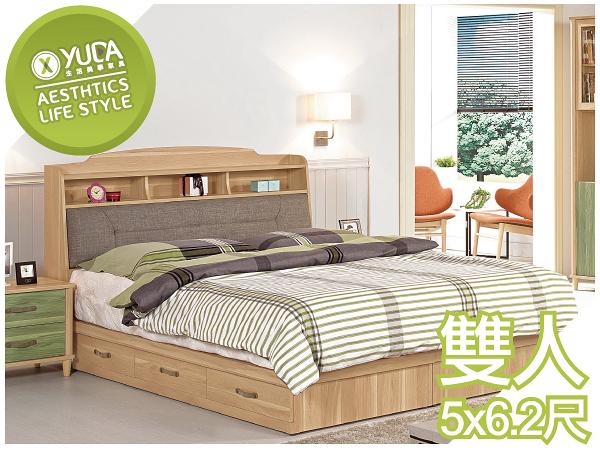 【YUDA】北歐風 奈德 浮雕木紋 木心板 5尺 雙人 書架型 床架/床底/床組(床頭箱+床底) J0M 105-1
