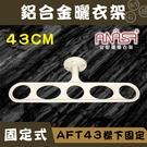 固定式:米白色AFT43鋁合金【樑下固定】固定 曬衣架~DIY組裝~