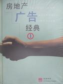 【書寶二手書T3/廣告_J6Z】房地產廣告經典(1)_Unknown