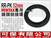 PENTAX專用 RR-PK  52mm 倒接環 卡口鏡頭微距接寫環 反裝接環