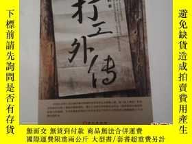 二手書博民逛書店罕見打工外傳Y139793 董鳴鶴 著 外文出版社 出版2014