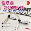 金德恩 台灣製造 一組20入 電線收納分類標示牌