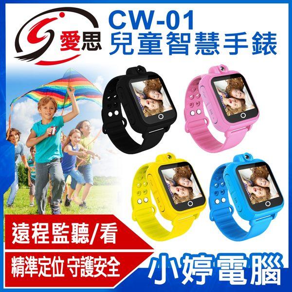 【免運+24期零利率】福利品出清 IS愛思 CW-01 兒童智慧手錶 精準定位 聯發科CPU 緊急電話