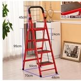 師步步高梯子升級卡扣四步五步梯家用折疊梯人字梯加厚【紅色4 步加厚】