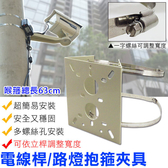 監視器 【專業夾具】加強版63CM  攝影機夾具支架 可安裝路燈/電線桿/柱子 台灣安防