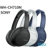 [ 平廣 ] 送收納袋 SONY WH-CH710N 藍芽耳機 耳罩式 降噪 台灣公司貨保固一年