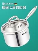 特惠小奶鍋304不銹鋼小奶鍋不粘鍋湯鍋家用泡面鍋加厚寶寶輔食鍋嬰兒小蒸鍋