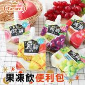 日本 Tarami 達樂美 果凍飲便利包 150g 果凍飲 蒟蒻果凍飲 果汁凍飲