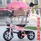 兒童三輪腳踏車男女孩帶音樂手推車【粉紅色】LG-286941