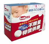 培寶 蝶型3D立體母乳墊 52片【德芳保健藥妝】