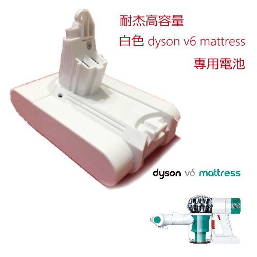 dyson V6 HH08 mattress 高容量 3000 mAh 白色 吸塵器副廠電池(送濾網一支)