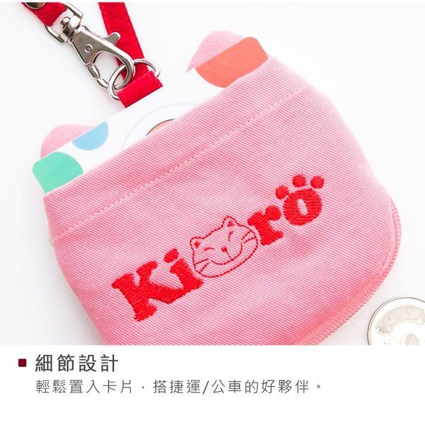 Kiro貓‧和服貓 拉鏈 小物收納/證件套/鑰匙零錢包【222837】