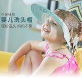 寶寶洗頭帽嬰兒童防水護耳浴帽可調節洗發帽加大洗澡帽幼兒水浴帽【居享優品】