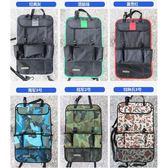 汽車椅背置物袋車載多功能儲物盒座椅收納袋后背掛袋 全館免運
