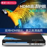 DVD EVD-903DVD影碟機兒童家用dvd播放器高清dvd影碟機便攜式高清護眼-凡屋