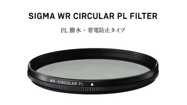[震撼上市] SIGMA 82mm WR CPL 多層鍍膜高穿透高精度 偏光鏡 24期0利率 防潑水 抗靜電  風景季