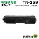 Brother TN-359BK 黑色 高容量相容碳粉匣 L8250CDN L8350CDW L8600CDW L8850CDW