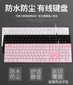 筆記本手提台式電腦外接有線巧克力鍵盤游戲辦公igo 〖滿千折百〗