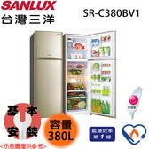 【SANLUX三洋】380L 1級直流變頻電冰箱 SR-C380BV1 含基本安裝 免運費