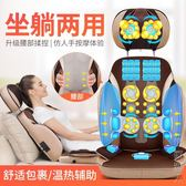 按摩器頸椎頸部腰部背部電動椅墊多功能全身揉捏振動肩部家用 220vigo街頭潮人