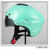 【GP-5 027 雙層遮陽鏡片 蒂芬妮綠 雪帽 素色 】半罩、內襯全可拆、送鏡片