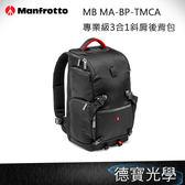 ▶雙11折300 Manfrotto MB MA-BP-TMCA 專業級3合1斜肩後背包 進化版 正成總代理公司貨 相機包 送抽獎券