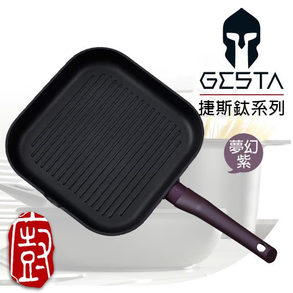 『義廚寶』捷斯鈦_28cm方型煎烤鍋 1.5L [夢幻紫]